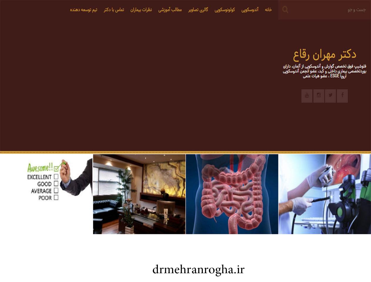 دکتر مهران رقاع