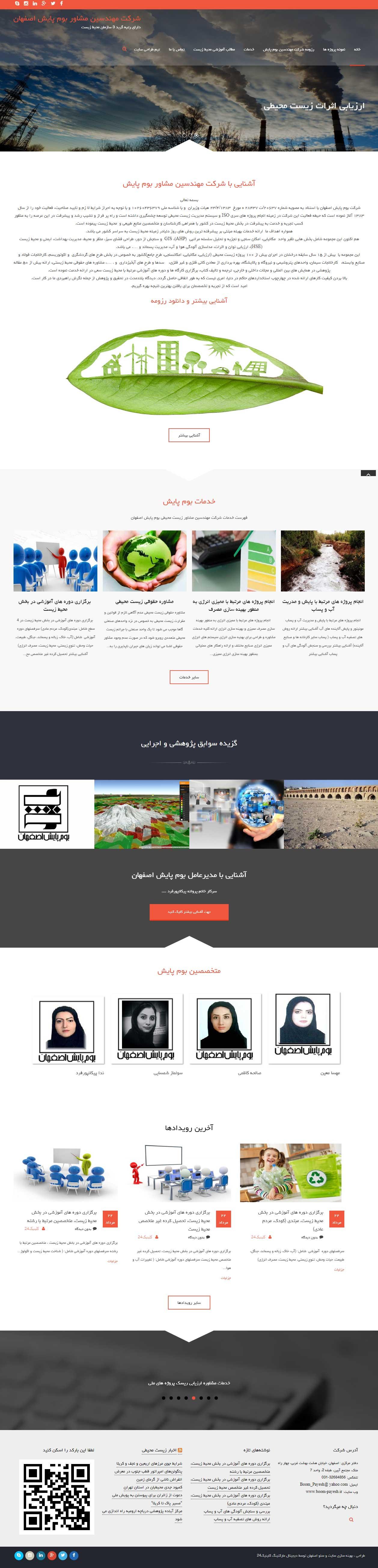 طراحی وب سایت شرکت مشاروه محیط زیست