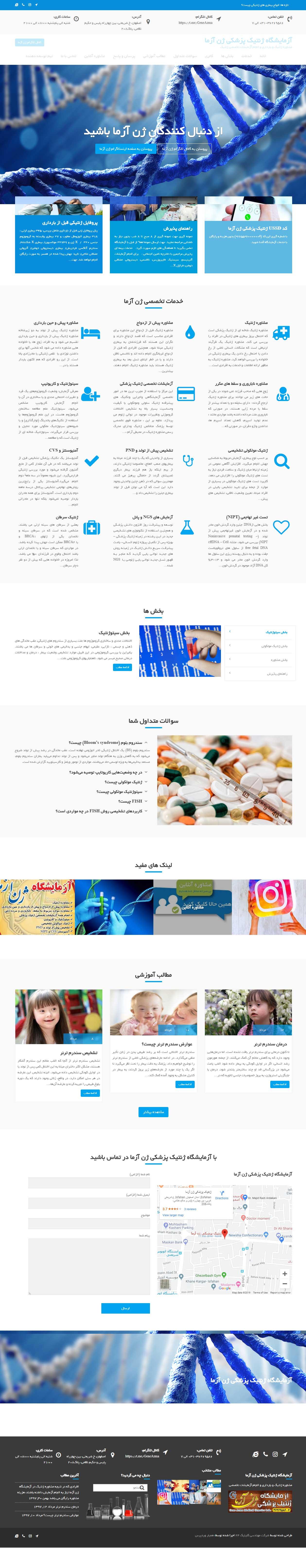 طراحی سایت آزمایشگاه ژنتیک