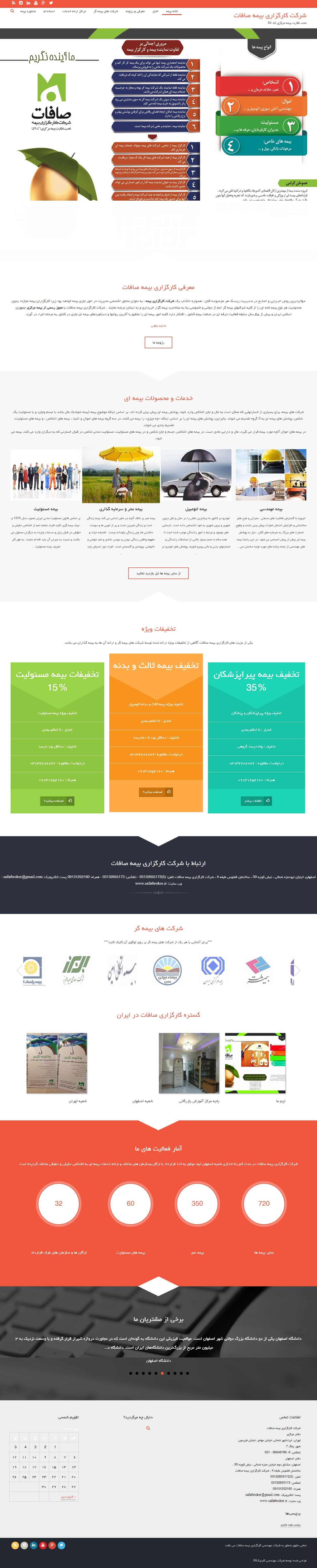 طراحی سایت شرکتی بیمه