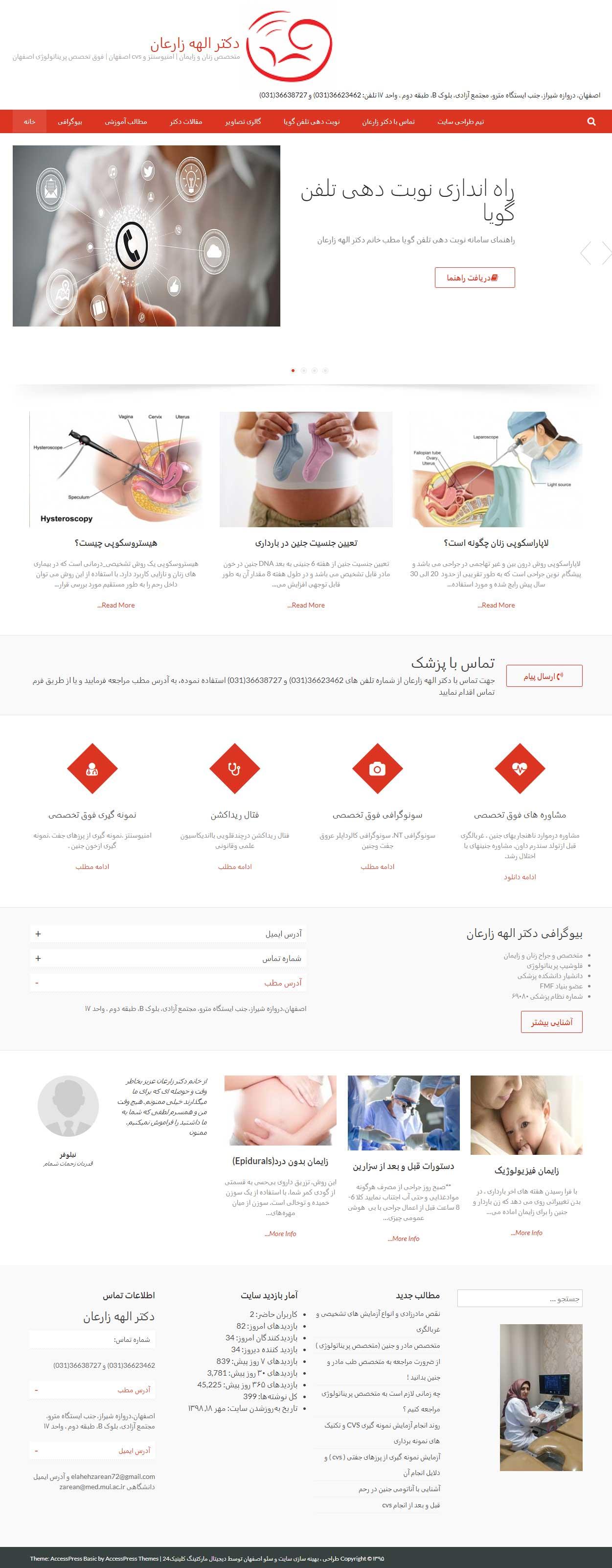طراحی سایت متخصص زنان و زایمان