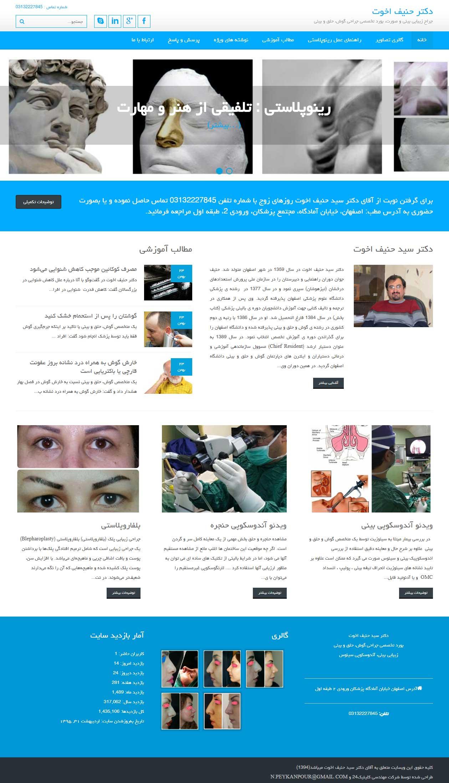 طراحی سایت پزشکی جراح بینی