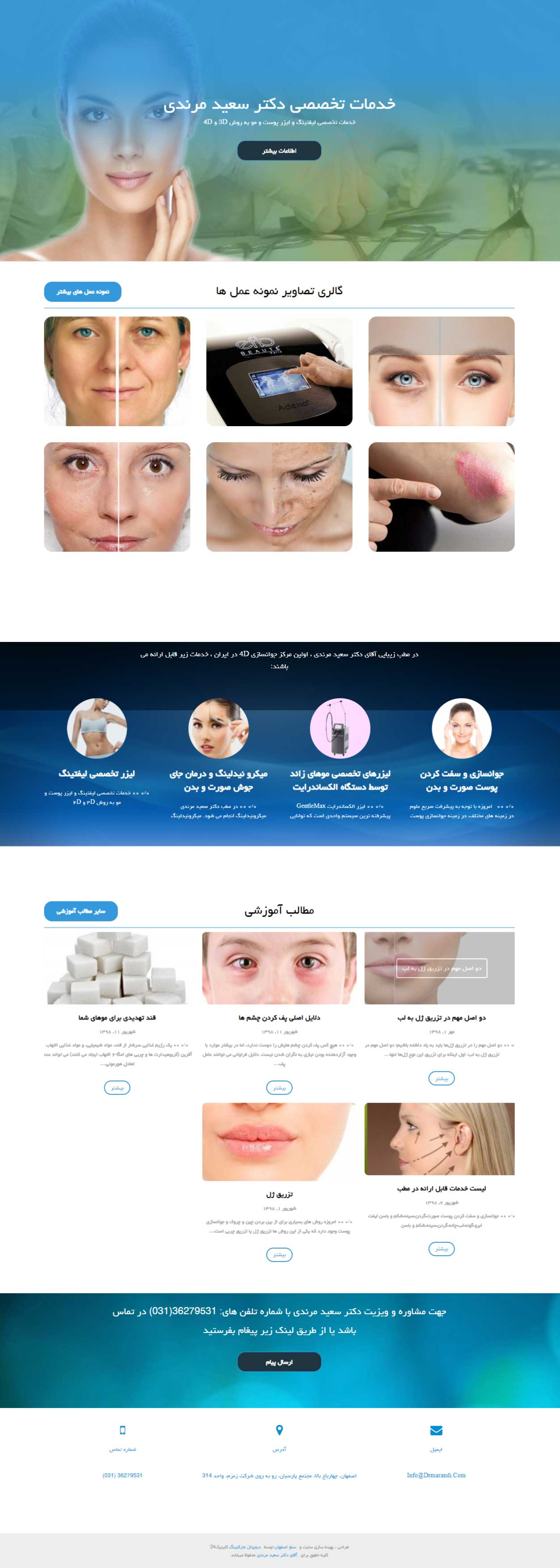طراحی سایت پوست و مو