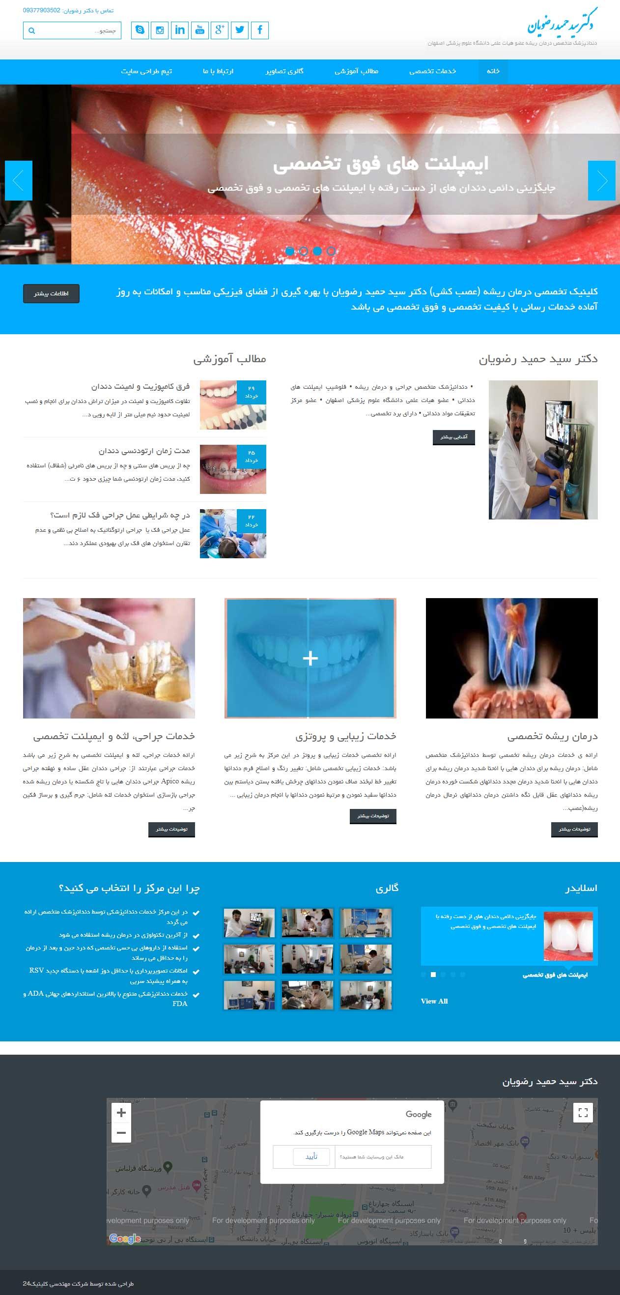طراحی سایت پزشکی دندانپزشک