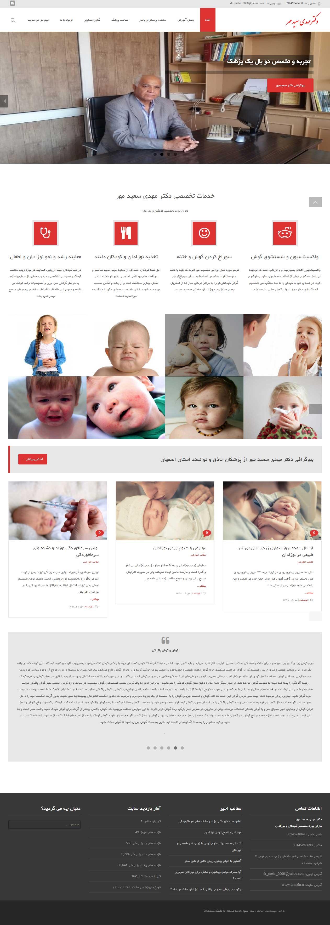 طراحی سایت متخصص کودکان و نوزادان