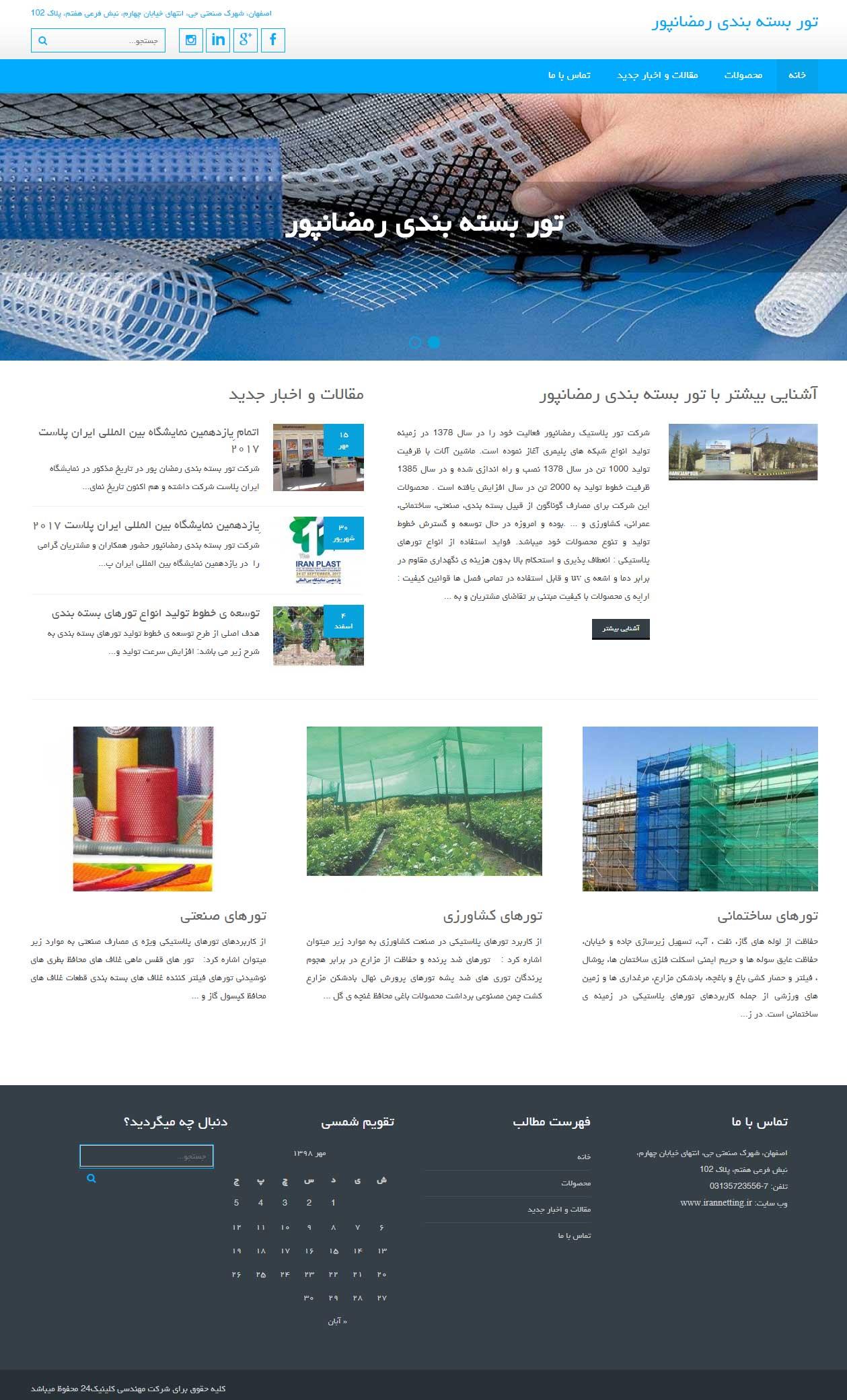 طراحی وب سایت تور بسته بندی رمضانپور