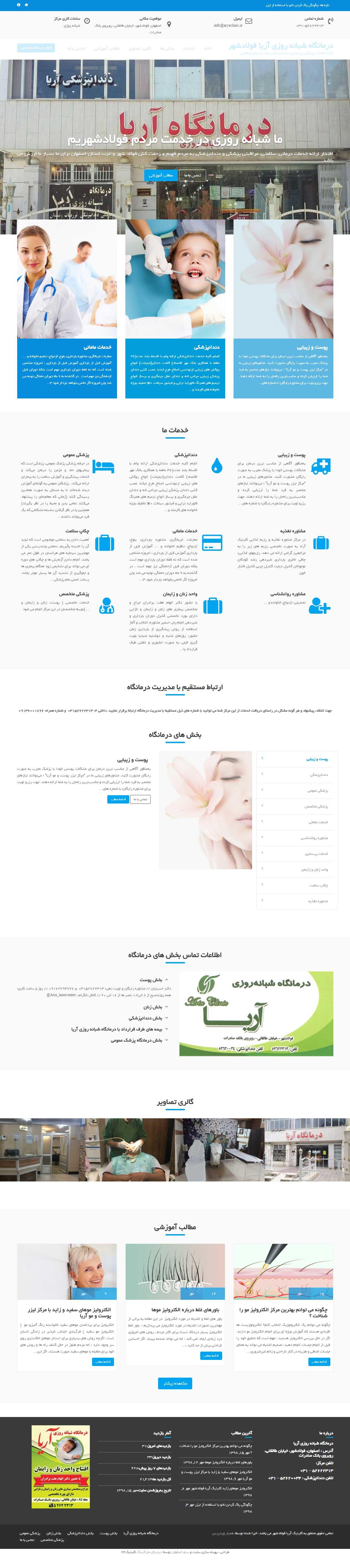 طراحی وب سایت درمانگاه شبانه روزی آریا