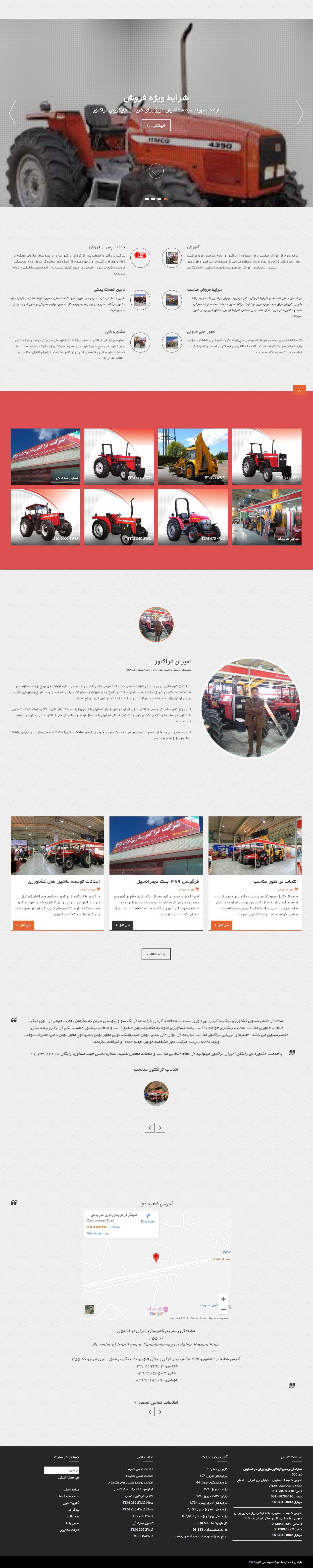 طراحی وب سایت نمایندگی رسمی تراکتورسازی ایران در اصفهان