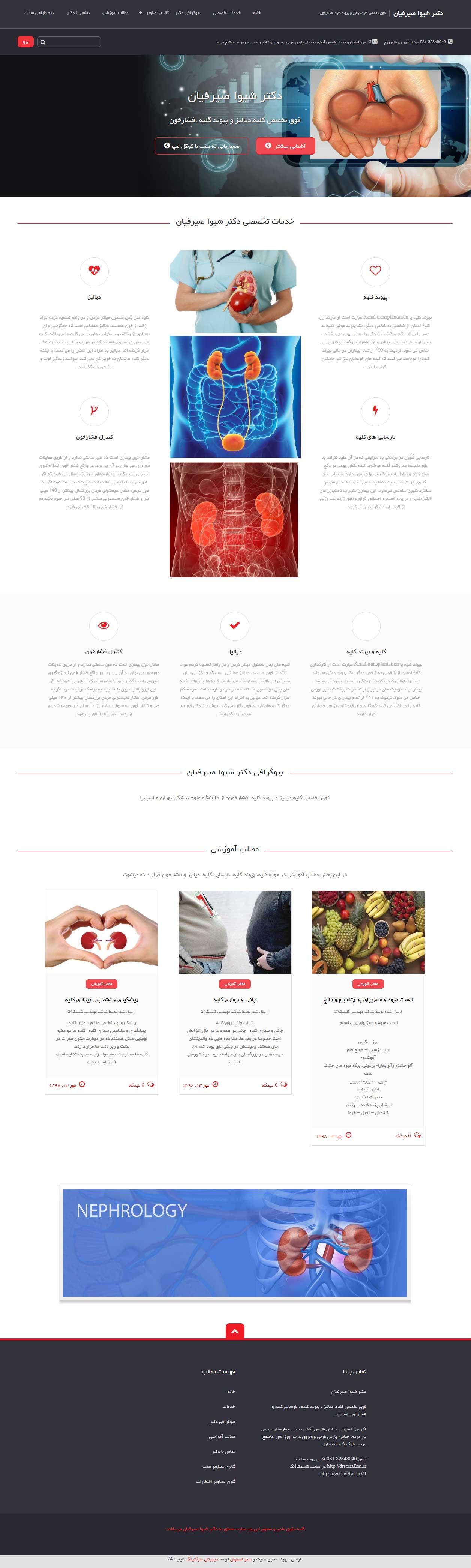 طراحی وب سایت فوق تخصص کلیه