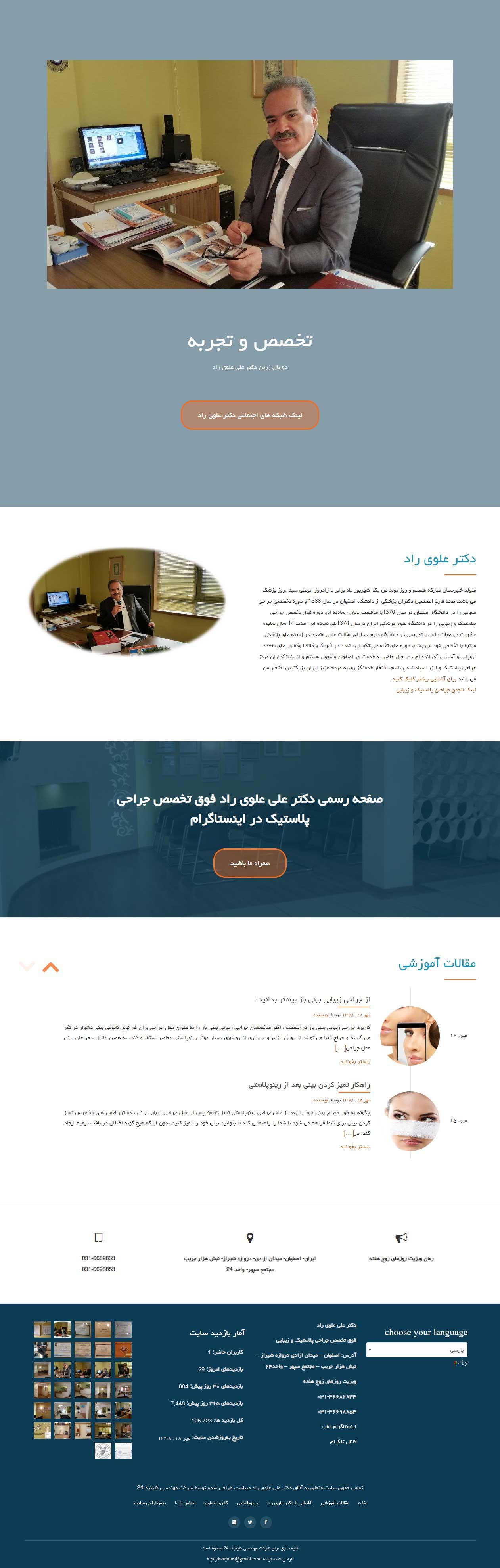 طراحی وب سایت پزشکی دکتر علی علوی راد