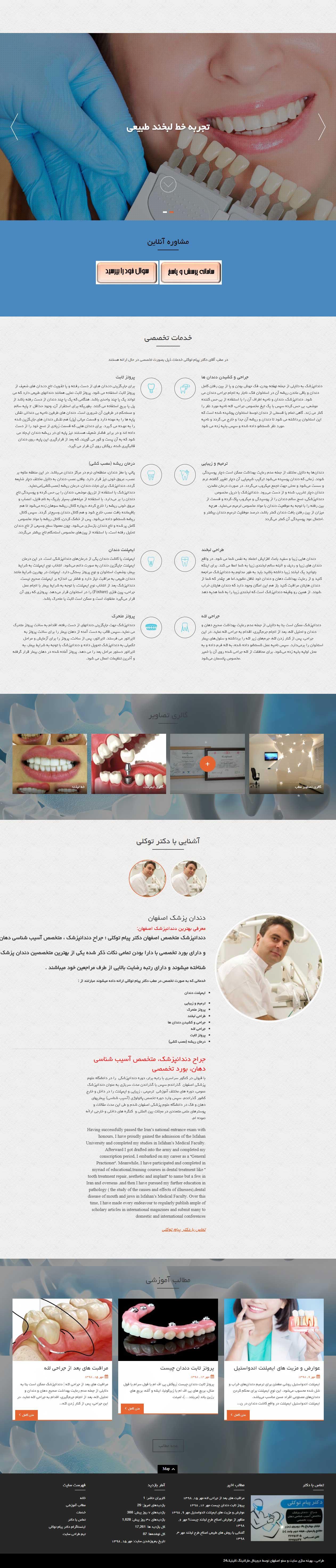 طراحی وب سایت متخصص دندانپزشک