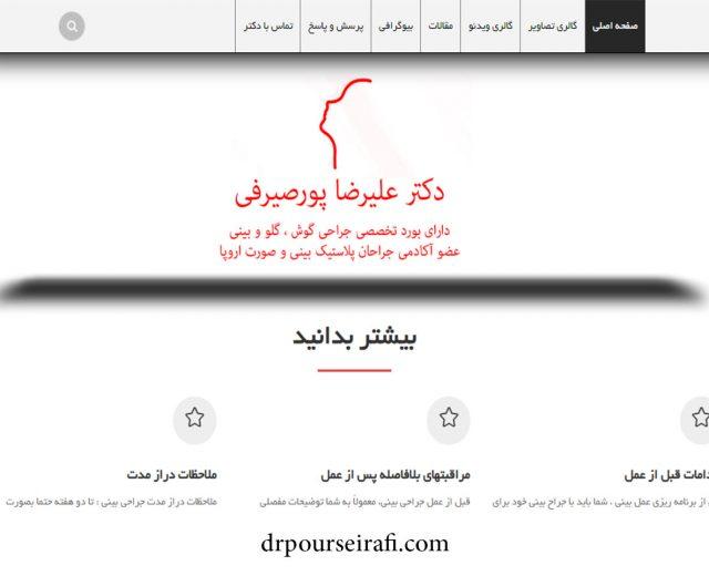 دکتر علی رضا پورصیرفی