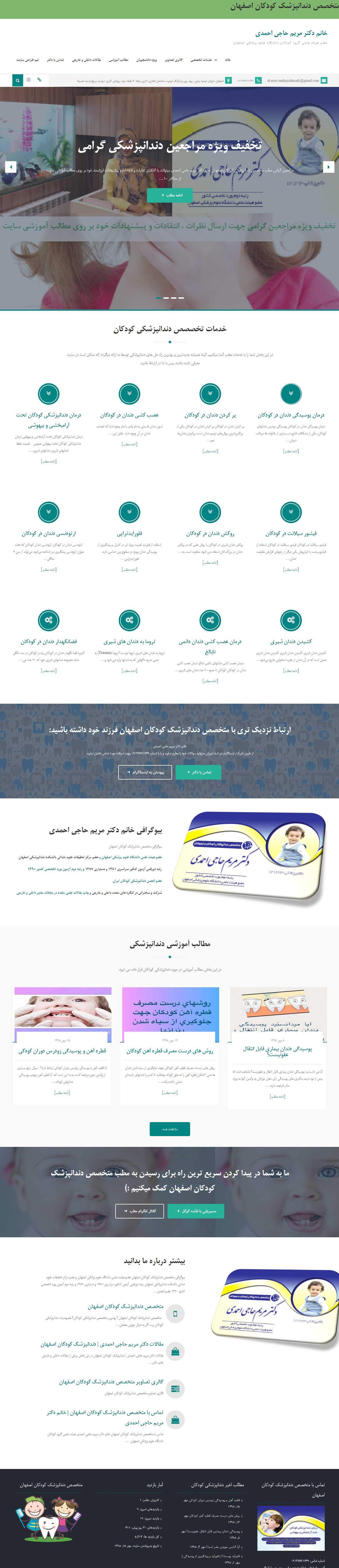 طراحی وب سایت دندان پزشک اطفال