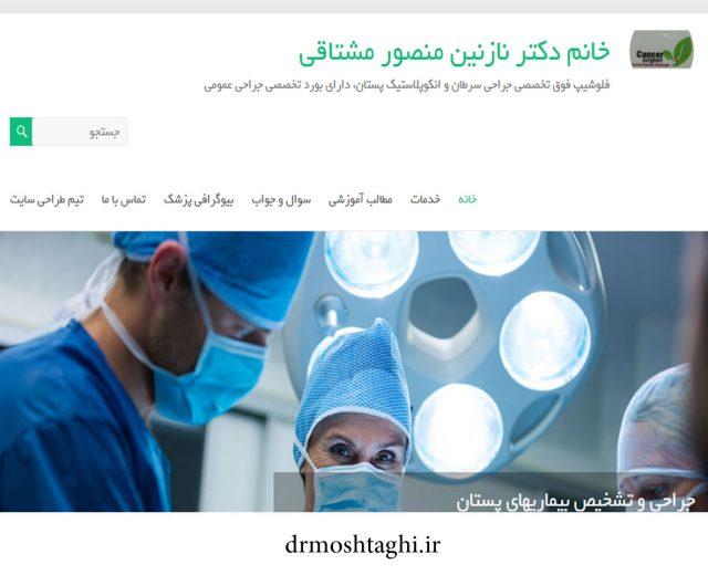 خانم دکتر نازنین منصور مشتاقی