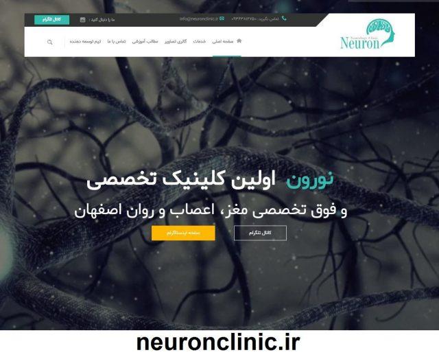 مرکز تخصصی و فوق تخصصی نورون