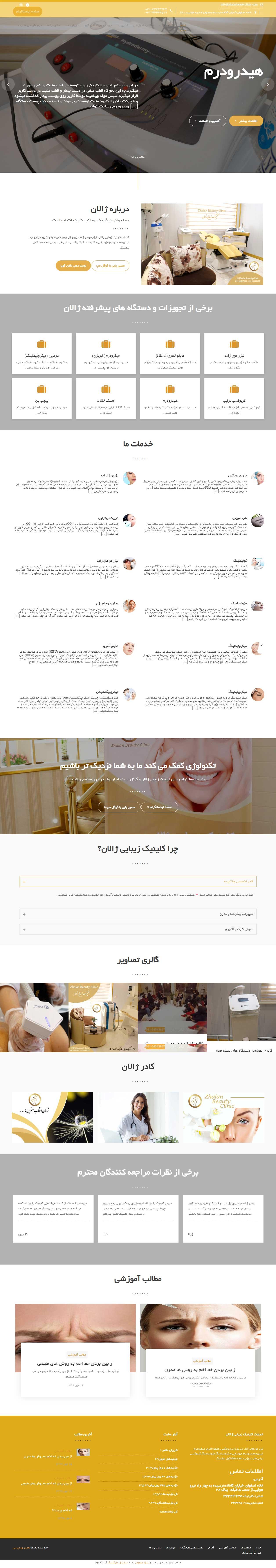 طراحی وب سایت کلینیک زیبایی