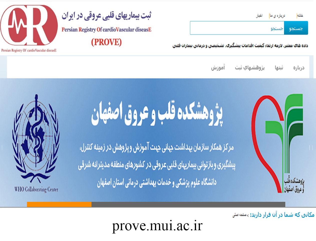 ثبت بیماری های قلبی عروقی در ایران