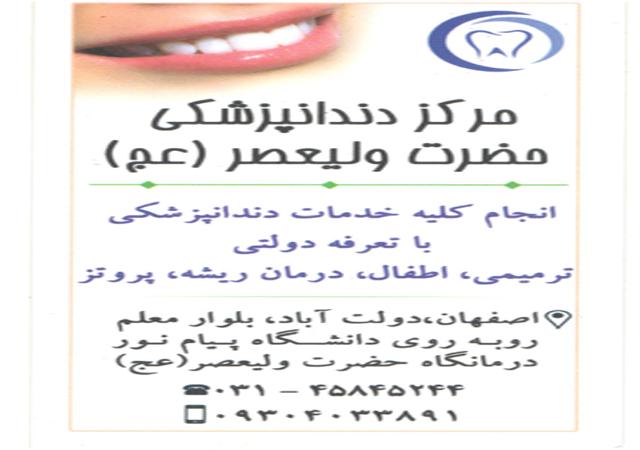 مرکز دندانپزشکی حضرت ولیعصر (عج)