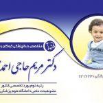 متخصص دندانپزشک کودکان اصفهان