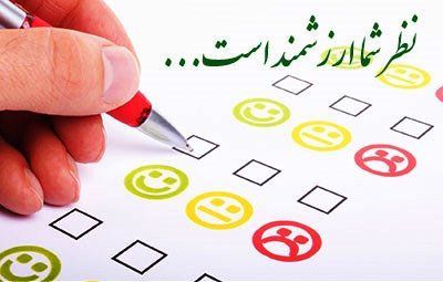 بهترین مرکز لیزر اصفهان از نظر شما؟