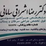 دکتر رضا اشراقی سامانی