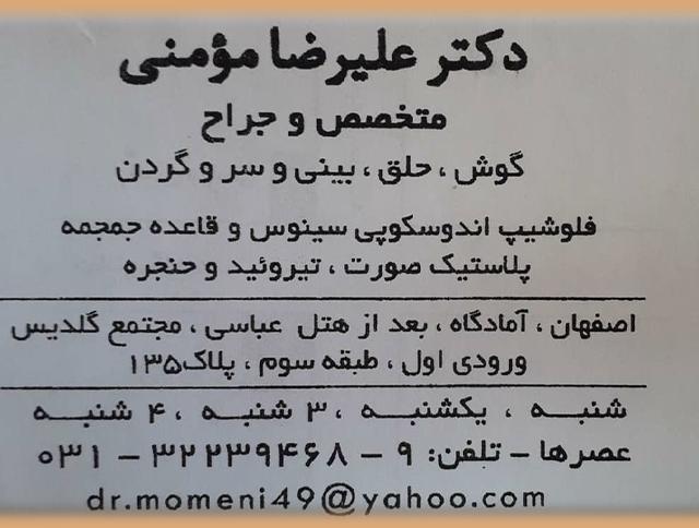 دکتر علی رضا مومنی