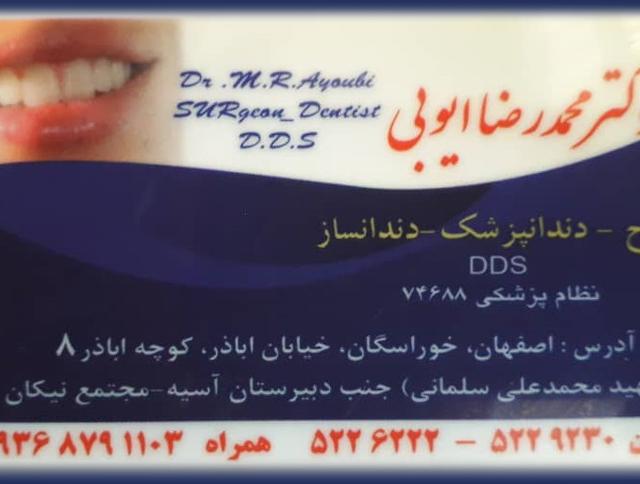 دکتر محمد رضا ایوبی دندانپزشک