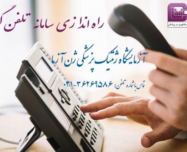 راه اندازی سامانه تلفن گویا