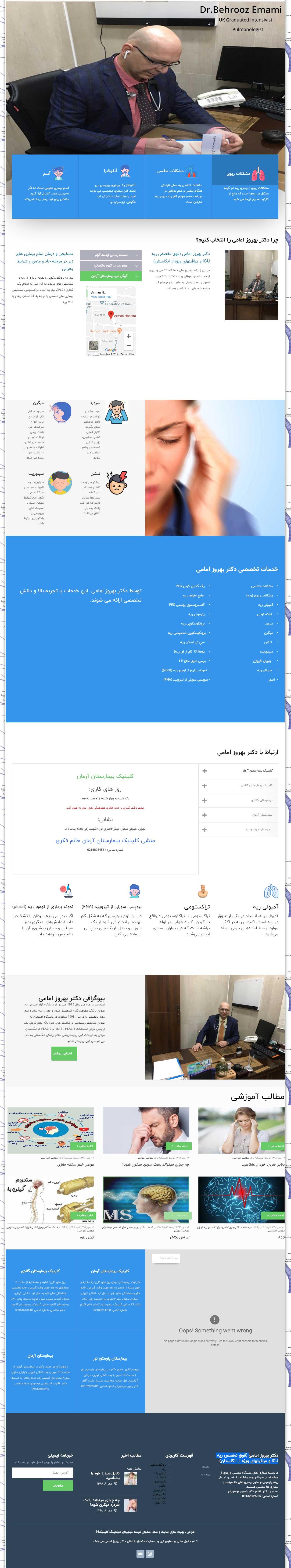 طراحی وب سایت فوق تخصص ریه