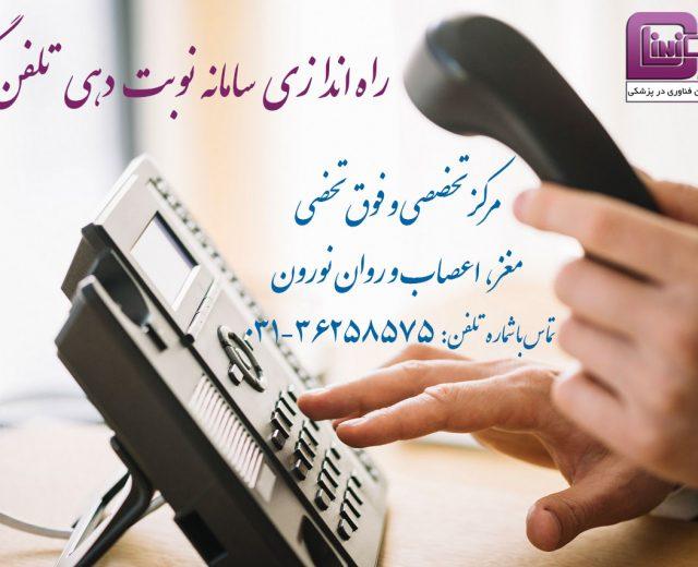 نوبت دهی تلفن گویا مراکز تخصصی پزشکی