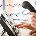 مطب دکتر حسين صانعيان