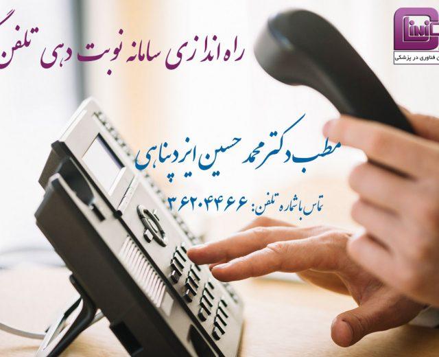 مطب دکتر محمد حسين ايزدپناهی