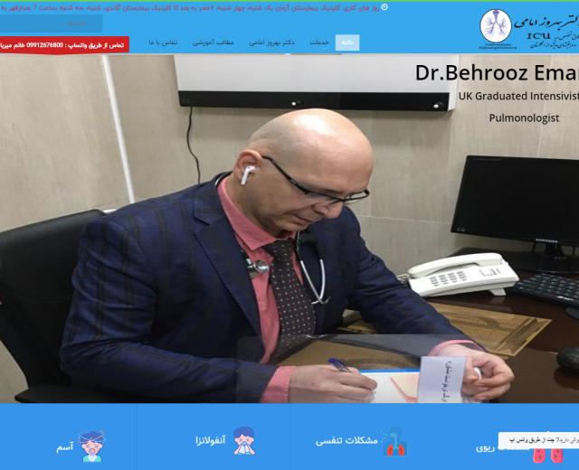 طراحی وب سایت پزشکی دکتر بهروز امامی