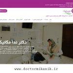 طراحی وب سایت پزشکی ندا مکانیک