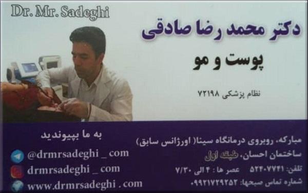 دکتر محمد رضا صادقی