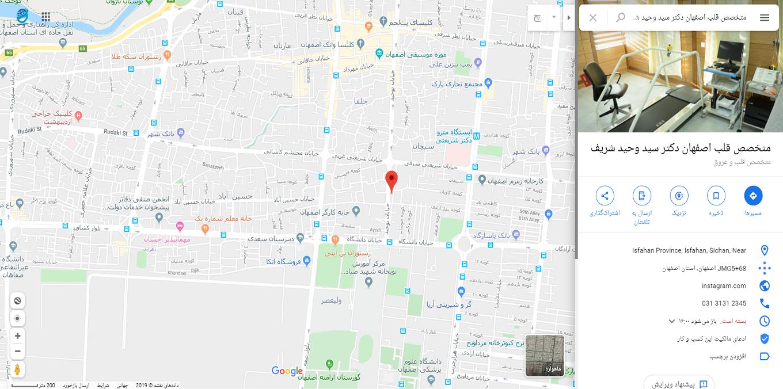 گوگل مپ دکتر وحید شریف