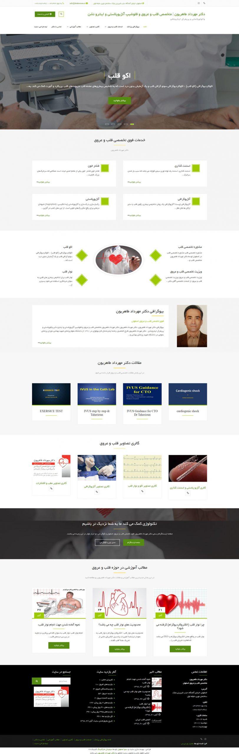 طراحی سایت متخصص قلب