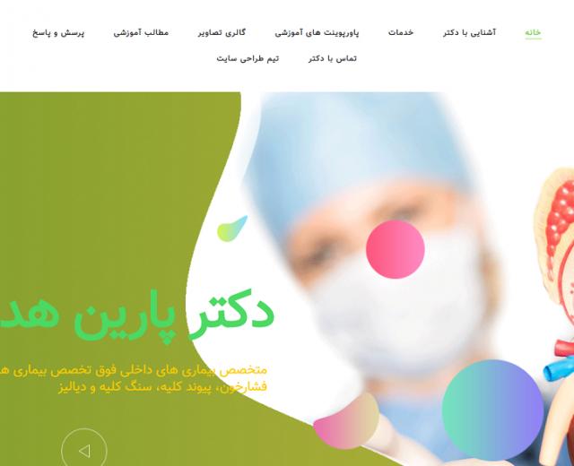طراحی وب سایت پزشکی دکتر پارین هدایتی