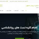طراحی سایت کلینیک روانشناسی و مشاوره