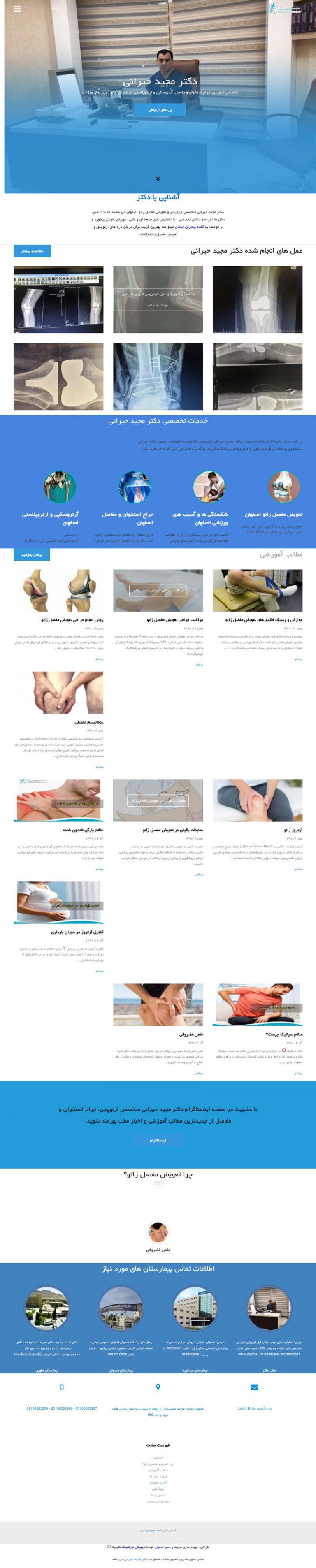 طراحی سایت دکتر مجید حیرانی