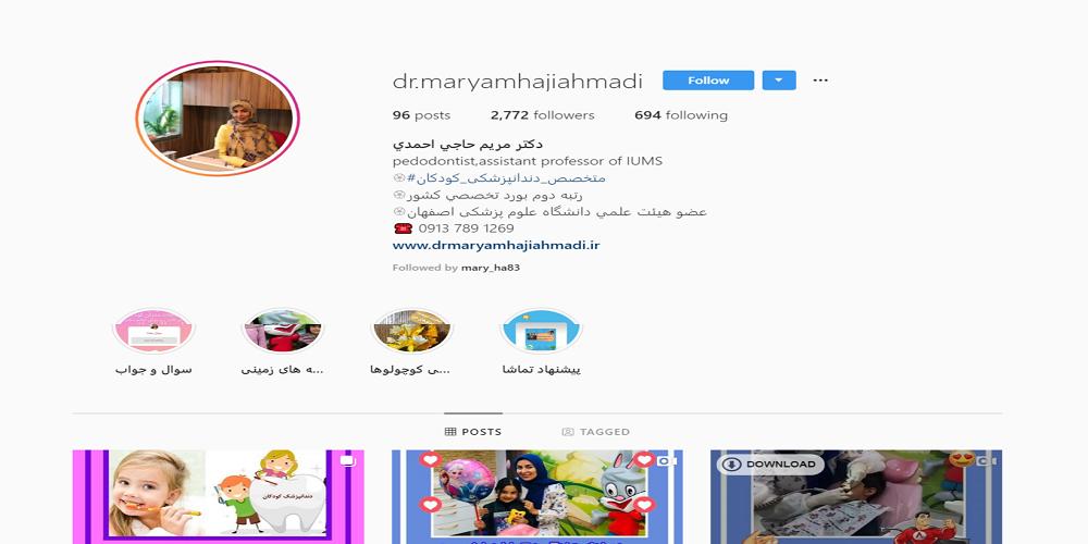 مدیریت اینستاگرام دكتر مريم حاجي احمدی