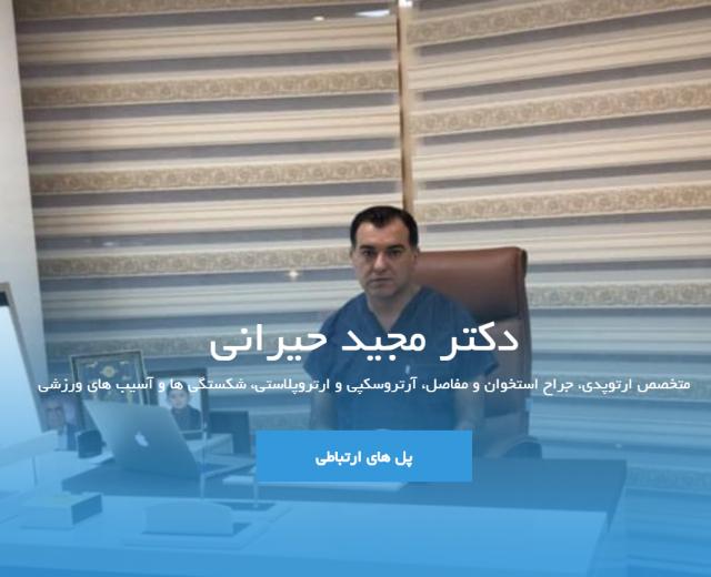 طراحی سایت متخصص ارتوپدی دکتر مجید حیرانی