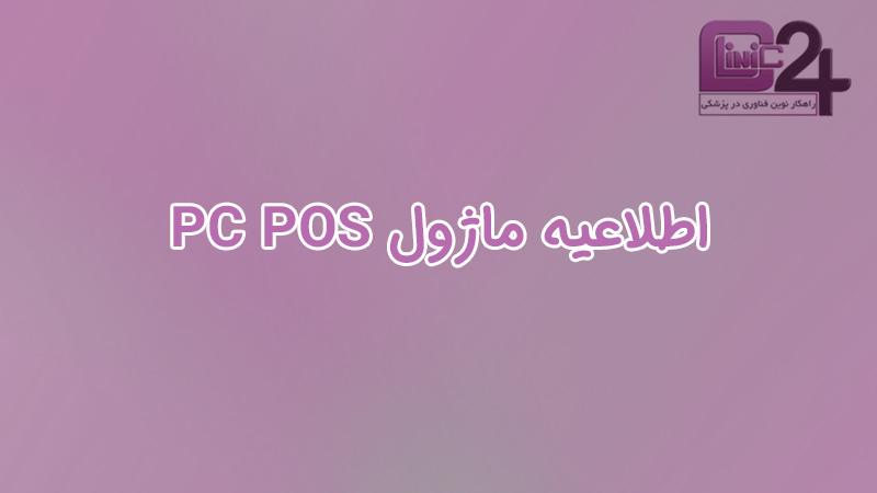 PC POS اطلاعیه ماژول