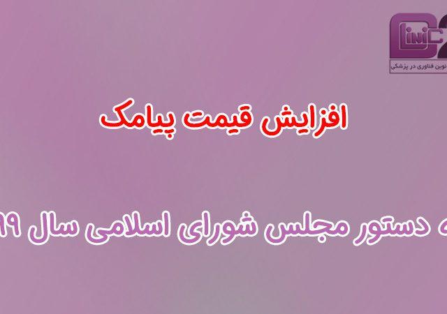 افزایش قیمت پیامک به دستور مجلس شورای اسلامی سال 99