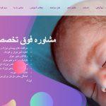 طراحی سایت فوق تخصص نوزادان