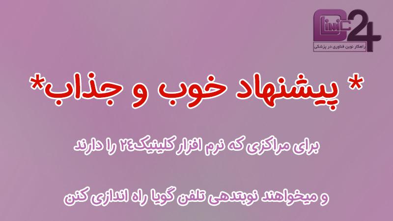 *پیشنهاد خوب و جذاب * فقط تا پایان ماه مبارک رمضان