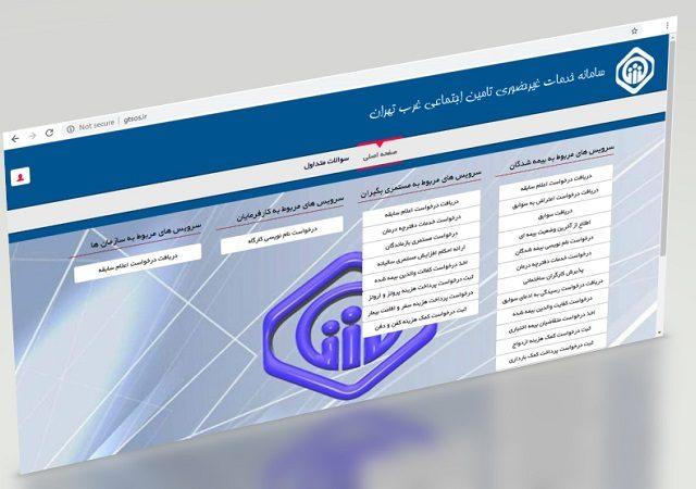 تمدید اعتبار دفترچه های بیمه تامین اجتماعی بصورت آنلاین