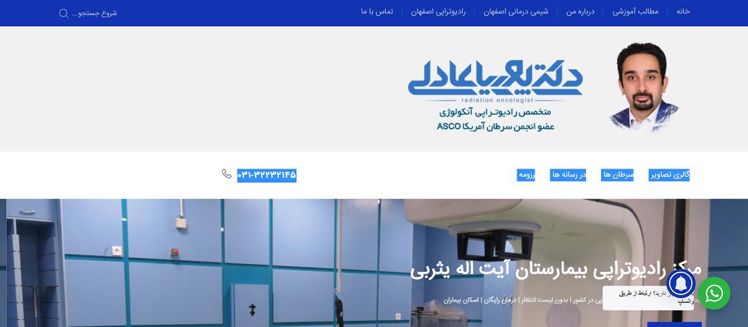 طراحی سایت متخصص شیمی درمانی و پرتو درمانی