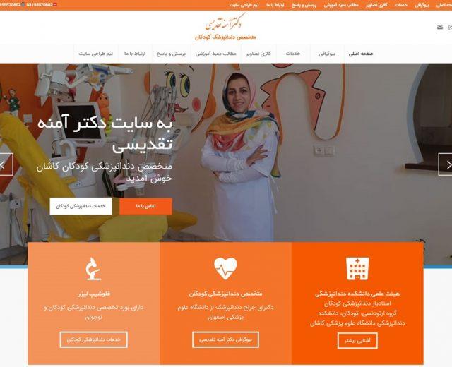 طراحی سایت متخصص دندانپزشکی کودکان کاشان | دکتر آمنه تقدیسی