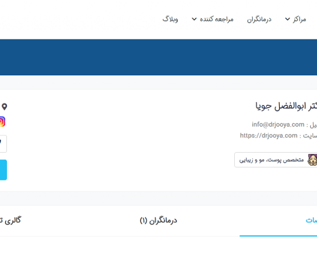 نوبت دهی اینترنتی | دکتر ابوالفضل جویا